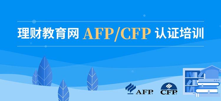 AFP/CFP认证培训